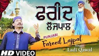 Fareed Lajpal I Punjabi Devotional Song I LADI QAWWAL I Full HD Video Song I T-Series Bhakti Sagar - TSERIESBHAKTI
