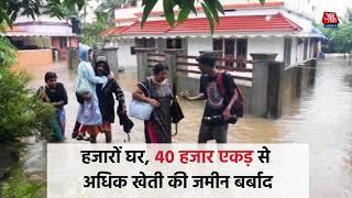 केरल बाढ़ से भारी तबाही, अब तक 324 लोगों की मौत - AAJTAKTV