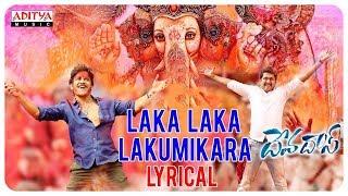 Laka Laka Lakumikara Lyrical || Devadas Songs || Akkineni Nagarjuna, Nani, Rashmika, Aakanksha Singh - ADITYAMUSIC