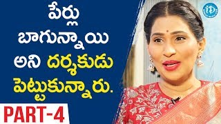 Actress / Designer Shreedevi Chowdary Exclusive interview Part #4 || #FriendsInLaw || Talking Movies - IDREAMMOVIES