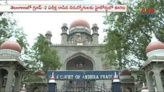 High Court Green Signal for Pending Group II Recruitment in Telangana | CVR News - CVRNEWSOFFICIAL
