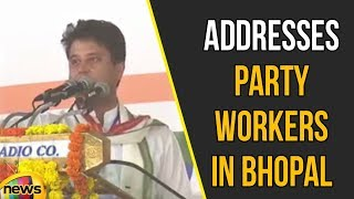 Jyotiraditya Scindia Addresses Party Workers in Bhopal | Jyotiraditya Scindia Speech | Mango News - MANGONEWS