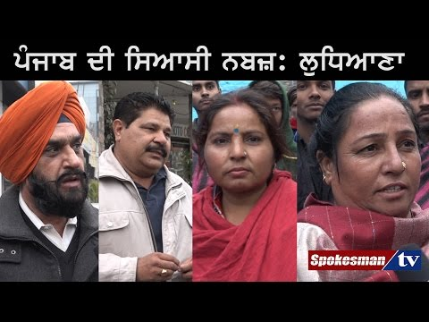 <p>Spokesman TV spoke to the voters of the Assembly Constituency Ludhiana to know their political pulse. Spokesman TV visited many Phases falling under Ludhiana assembly seat to make a Comprehensive report.</p>