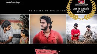 Akarsha Latest Telugu Shortfilm 2020|| Emotional drama || Written & Directed by Ahil - YOUTUBE