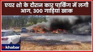 Aero India 2019: एयर शो के दौरान कार पार्किंग में लगी आग, 300 गाड़ियां खाक, बेंगलुरु - ITVNEWSINDIA