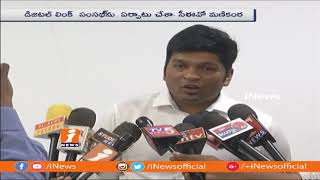 Students Communication Skills Improving With Digital Link | CEO Manikata | iNews - INEWS