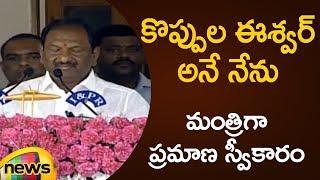 Koppula Eshwar Takes Oath As Telangana Cabinet Minister | KCR Cabinet Ministers 2019 | Mango News - MANGONEWS