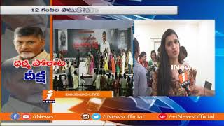 TV Artist Unions Support CM Chandrababu Naidu Dharma Porata Deeksha At Vijayawada | iNews - INEWS