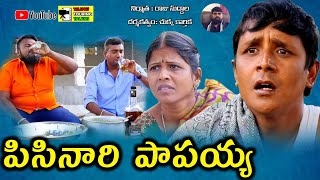 PISINARI PAPAIAH ||R S NANDA ||#4 TELUGU COMEDY SHOT FILM || BY TELUGU TOURING TALKIES - YOUTUBE