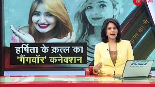 All you need to know about Harshita Dahiya murder case - ZEENEWS