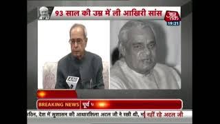 Former President Pranab Mukherjee Condoles Atal Bihari Vajpayee's Death - AAJTAKTV