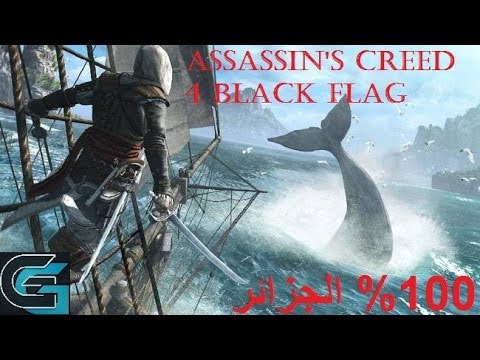 Assassin's Creed 4 Black Flag Let's Play : جزائر [GAMEGERIEN]