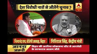 Kaun Jitega 2019: Youth raising anti-India slogans can't belong to RJD: LS MP Sarfaraz Ala - ABPNEWSTV