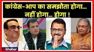 Lok Sabha Election 2019 Congress AAP alliance in Delhi दिल्ली में कांग्रेस और आप का समझौता लगभग तय - ITVNEWSINDIA