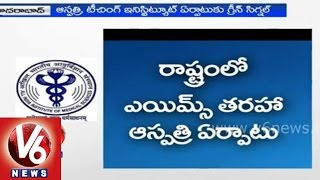 NDA government agreed to establish AIIMS hospital and teaching institute in state - V6NEWSTELUGU