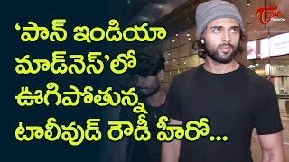 Tollywood ROWDY Vijay Deverakonda Planning to get PAN India Image..! | TeluguOne - TELUGUONE