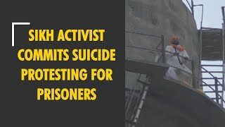 Sikh activists commits suicide protesting for prisoners - ZEENEWS