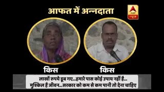 Master Stroke: Farmers in distress due to corruption and loan - ABPNEWSTV
