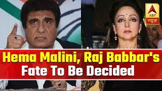 Lok Sabha Elections 2019: Hema Malini, Raj Babbar's fate to be decided today - ABPNEWSTV