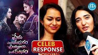 Prema Entha Madhuram Priyuralu Antha Katinam Celebrity Response || iDream Movies - IDREAMMOVIES