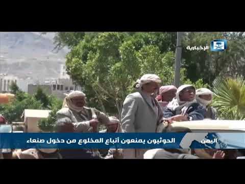 الحوثيون يمنعون أتباع المخلوع من دخول صنعاء