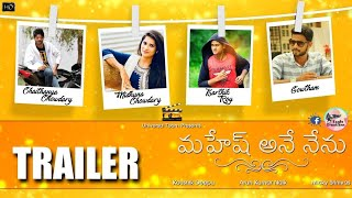 MAHESH ANE NENU | TELUGU SHORT FILM | 2018 | TRAILER | #MAN - YOUTUBE