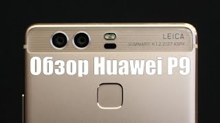 Обзор смартфона Huawei P9 [RevolverLab]