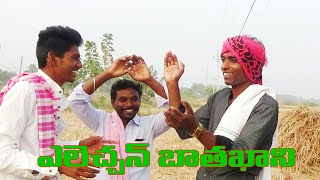 Elechen Baathakhani //new telugu shortfilm //budrakhan video's - YOUTUBE