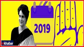 Will Priyanka Gandhi Entry Change Congress Political Fortune; लोकसभा चुनाव 2019 - ITVNEWSINDIA