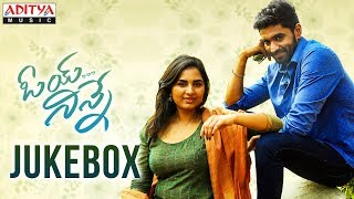 OYE.. NINNEY Full Songs Jukebox | Bharath Margani, Srusti Dange | Sekhar Chandra - ADITYAMUSIC