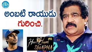 Chamundeswaranath About Cricketer Ambati Rayudu || Heart To Heart With Swapna - IDREAMMOVIES