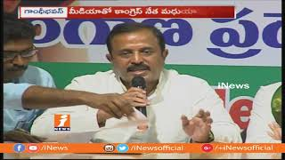 Congress Leader Madhu Yashki Speaks To Media At Gandhi Bhavan | Comments On KCR & TRS Govt | iNews - INEWS
