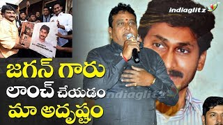 YS Jagan launched our teaser, we are very fortunate: Prudhvi    My Dear Maarthandam Teaser Launch - IGTELUGU