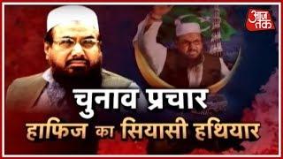 Hafiz Saeed का सियासी हथियार चुनाव प्रचार - AAJTAKTV