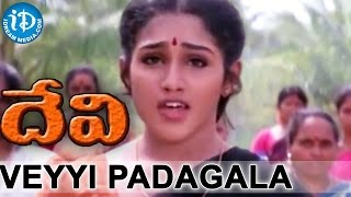 Veyyi Padagala Video Song || Devi Movie Songs || Prema, Sijju || Devi Sri Prasad - IDREAMMOVIES