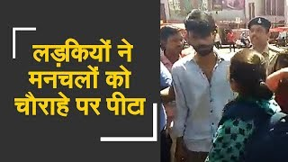 Bhopal: Girls beat eve-teasers publicly   मनचलों को लड़कियों ने पीटा, पुलिस ने लगवाई उठक-बैठक - ZEENEWS