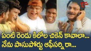 Mahesh Babu Fun With Passport Officer Darmavarapu Subhramanyam | Telugu Comedy Videos | NavvulaTV - NAVVULATV