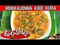 Mokkajonna Kodi KuraBaby Corn Chicken Curry Recipe || Ruchi Chudu || Vanitha TV