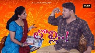 Akka Thammudu Lolli short film | Telugu Short FIlm 2020 | VForce Media - YOUTUBE