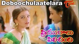 Doboochulaatelara Song from Priyuralu Pilichindi | Ajith, Mammootty, Tabu, Aishwarya Rai, Abbas - TELUGUONE