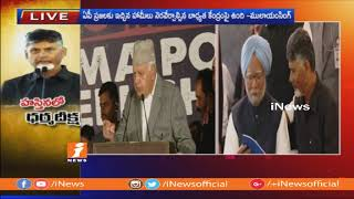 We Most Fight United To Achieve AP Special Status | Farooq Abdullah at Dharma Porata Deeksha | iNews - INEWS
