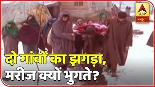Jammu and Kashmir: Tussle between two villages make people suffer - ABPNEWSTV