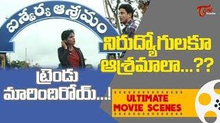 నిరుద్యోగులకూ ఆశ్రమాలా.. ట్రెండు మారిందిరోయ్.. | Ultimate Movie Scenes | TeluguOne - TELUGUONE