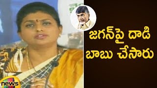 Roja Fires on Chandrababu Naidu Over Jagan Incident in The Press Meet | TDP Vs YCP | Mango News - MANGONEWS