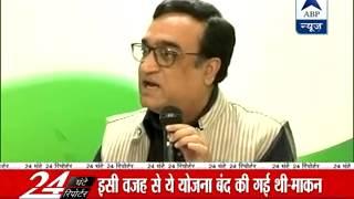 Govt 'promoting' black money with relaunch of KVP: Congress - ABPNEWSTV