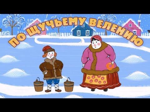 Кадр из мультфильма «Машины сказки : По щучьему велению»