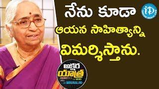 నేను కూడా ఆయన సాహిత్యాన్ని విమర్శిస్తాను- Writer Indraganti Janakibala| Akshara Yatra With Mrunalini - IDREAMMOVIES