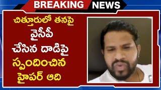 Hyper Aadi Responds To YSRCP Party Attack On Him | Pawan Kalyan | Janasena Party | TVNXT Hotshot - MUSTHMASALA