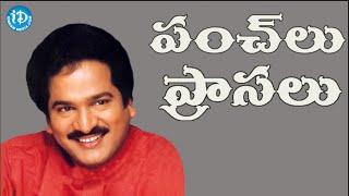 Rajendra Prasad Back To Back Funny Comedy Scenes || Fun Time Comedy - IDREAMMOVIES