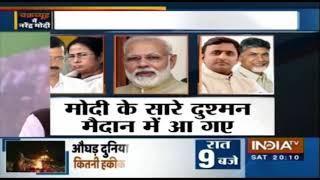 India TV Special: Top Opposition leaders gather at Mamata's big anti-Modi rally in Kolkata - INDIATV